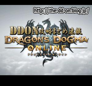 【DDON】30verあるかどうか知らないがで82武器より弱くなるのに何故そこまで頑張れるのかわからない【ドラゴンズドグマオンライン】